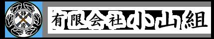 枠組足場、吊り足場など足場の事なら静岡県浜松市の有限会社小山組